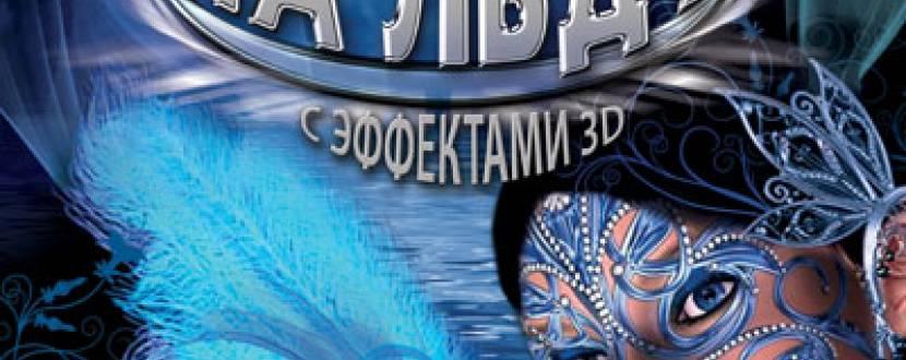 Єдиний в Україні цирк на льоду з ефектами 3D
