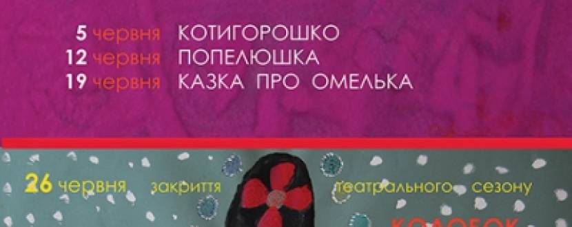 "Вистава ""Колобок"""