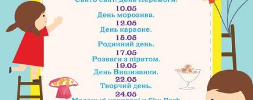 """Маленькі кулінари """"Sky Park"""" клуб СВ"""