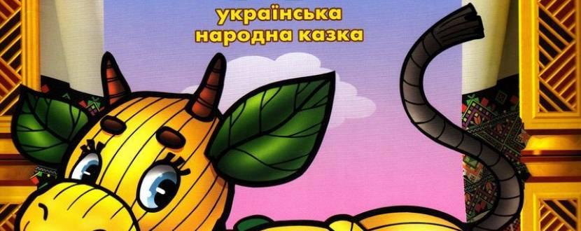 """Музична казка """"Солом'яний бичок"""""""