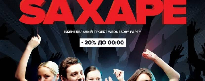 "Вечірка ""Wednesday Party"" НК Сахар"