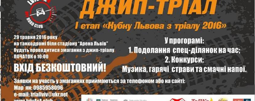 """Перший етап """"Кубку Львова з тріалу 2016"""""""