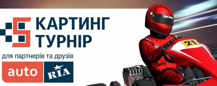 Картинг-турнір AUTO.RIA 2016. І етап