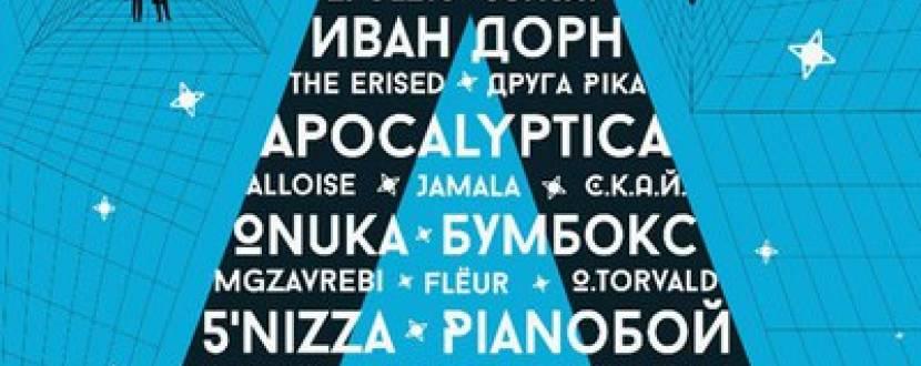 """Музичний фестиваль """"Atlas Weekend 2016"""" на ВДНГ"""