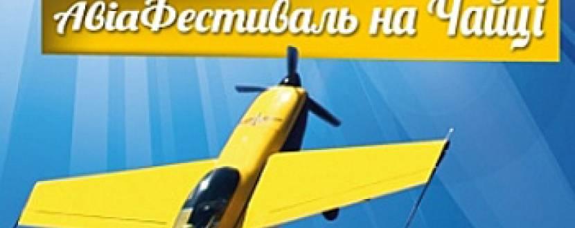 """День Києва святкуємо на авіафестивалі на аеродромі """"Чайка"""""""