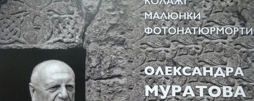 """Відкриття виставки """"Колаж життя Олександра Муратова"""""""