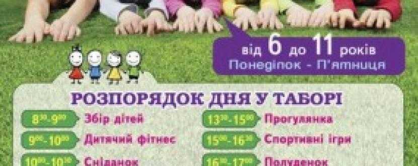Літній табір для дітей