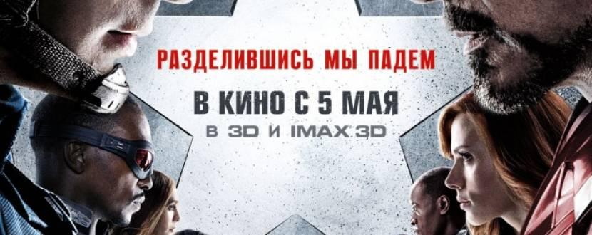 """Фільм """"Перший месник: Протистояння"""""""