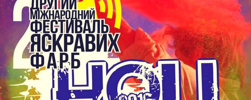 Міжнародний фестиваль яскравих фарб HOLI