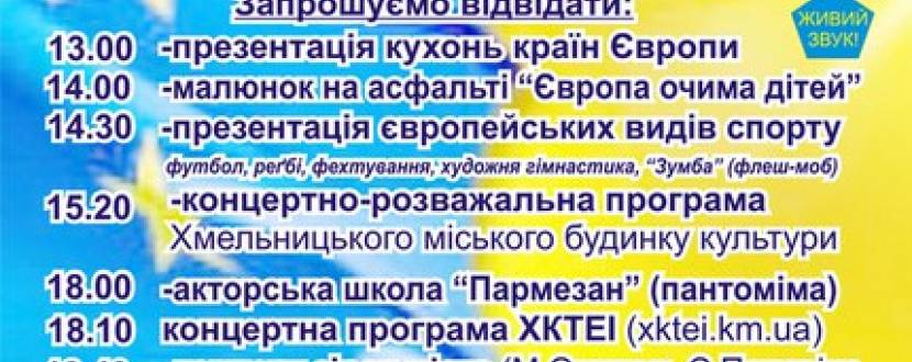 "День Європи ""Хмельницький - то Європа"""