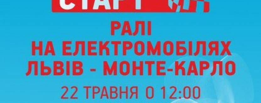 """Електромобільний Марафон 2016 """"Львів - Монте-Карло"""""""