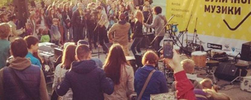 Street Music Day на Співочому полі