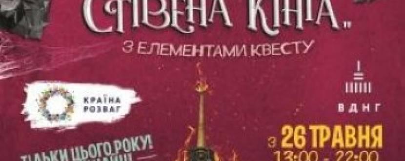 """Найжахливіший атракціон сезону на ВДНГ:  """"Готель Стівена Кінга"""""""