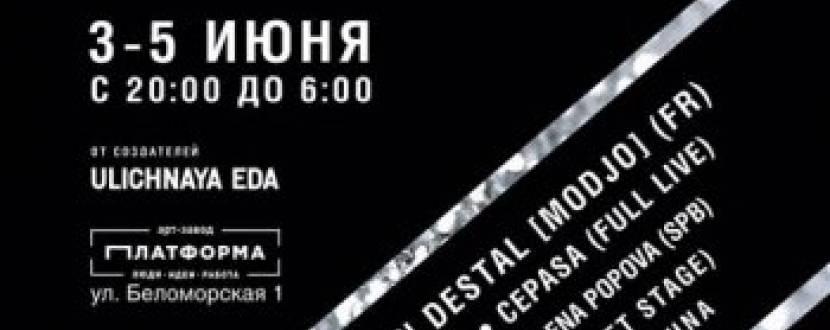 """Вечірка """"Белые ночи vol.2"""" на арт-заводі """"Платформа"""""""