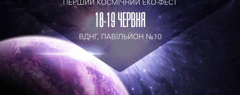 """ВДНГ: Космічний Еко-фест """"Автостопом по Галактиці"""""""