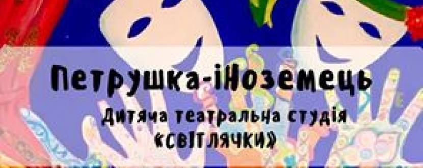 "Театральний спектакль ""Петрушка іноземець"", KavaLava (Art-Cafe)"