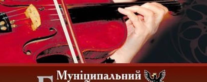 """Концерт """"Музика світового кіно"""""""
