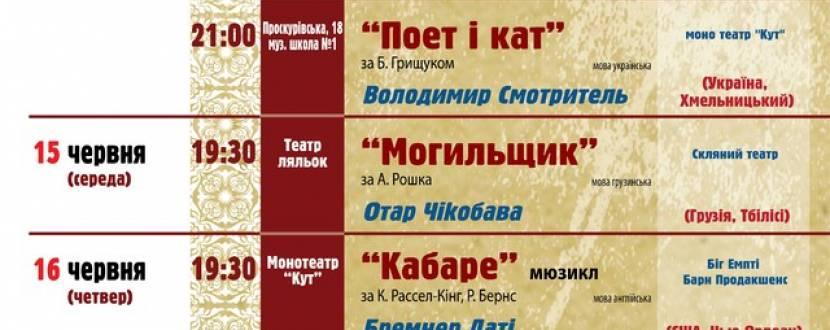 "Моновистава ""Могильщик"", театр ляльок"