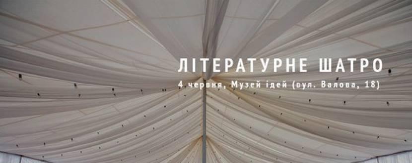 """Вечір поетично-музичного діалогу """"Літературне шатро"""""""