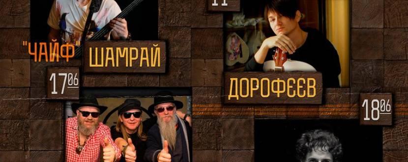 Концерт співака Дорофєєва, ПаПаПаб