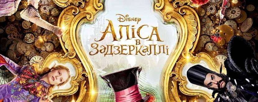 """Пригодницьке фентезі """"Аліса в Задзеркаллі 3D"""""""