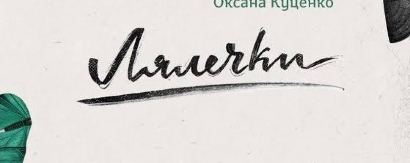"""Презентація книги  О. Куценко """"Лялечки"""""""