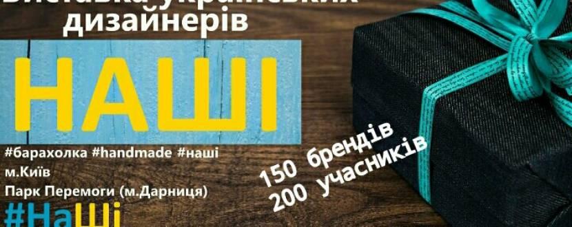"""Виставка українських дизайнерів """"Нашi"""""""