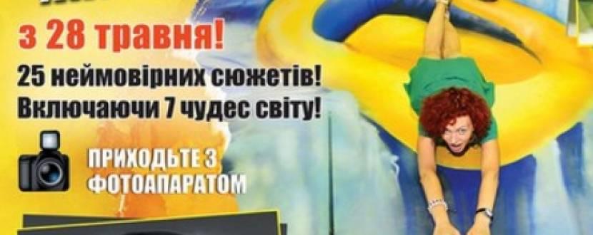 Єдина в Україні виставка 3D живопису