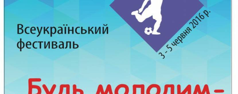 "Всеукраїнський фестиваль ""Будь молодим - живи активно""!"