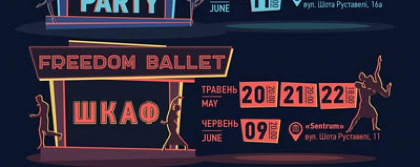 """Театралізоване музично-танцювальне шоу KIEV SHOW STREAM """"ШКАФ"""""""