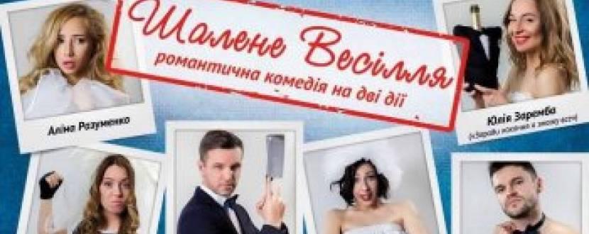 """Романтична вистава """"Шалене весілля"""""""