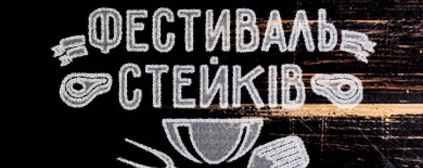 """«Фестиваль стейків» у ресторані """"Слов'янський двір"""""""