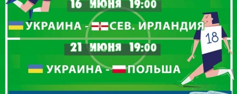 """""""Big Ben Pub"""" в ТРЦ Dream Town запрошує на футбольні трансляції Євро-2016"""