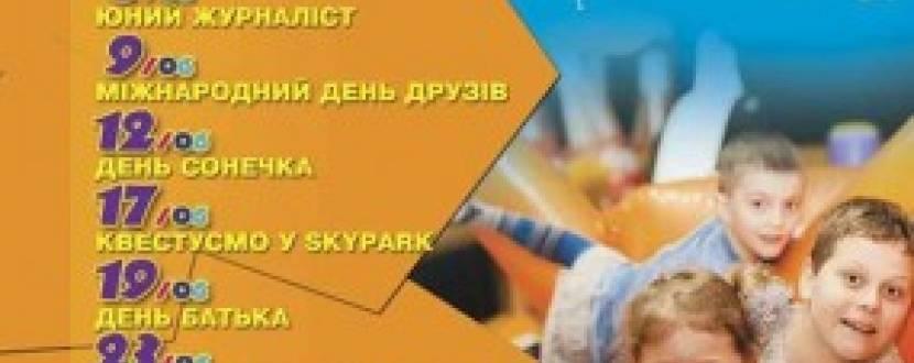 """Квест дитячий, """"Sky Park"""" клуб СВ"""