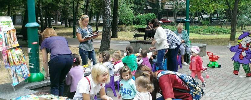 Читання у парку