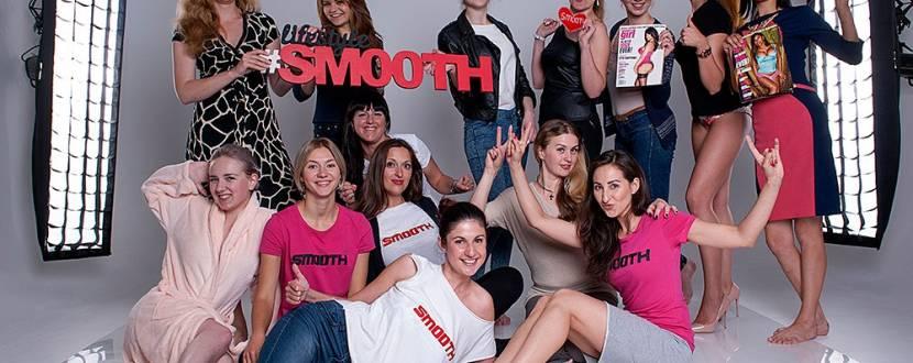 Кастинг дівчат віком від 18 до 45 років в міжнародні проекти SMOOTHlifestyle