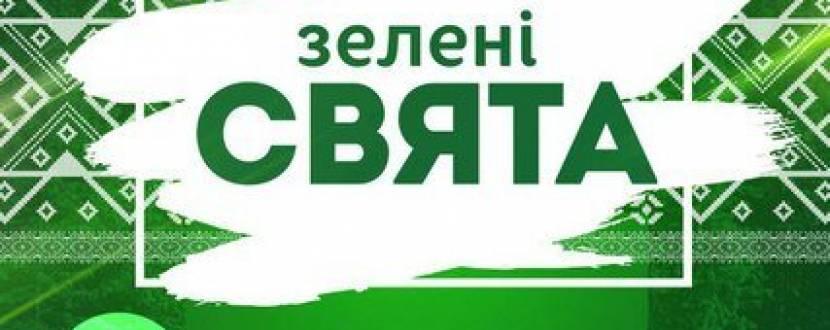 """Вечірка """"Зелені свята"""""""