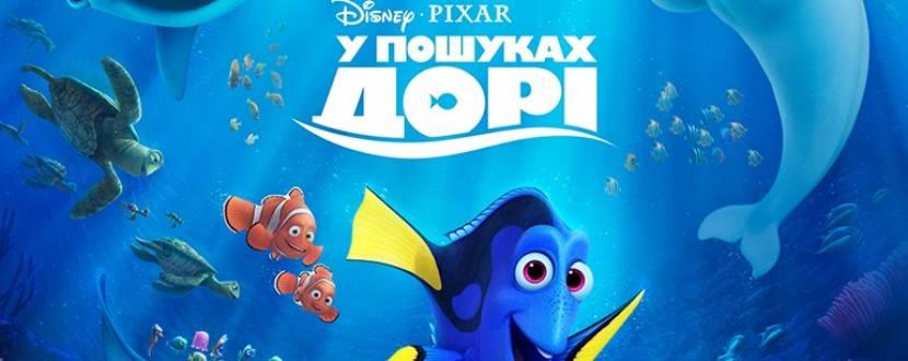 """Сімейна пригодницька анімація """"У пошуках Дорі"""" 3D"""