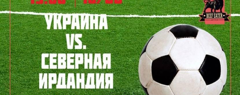 Україна - Північна Ірландія. Футбол на великому екрані