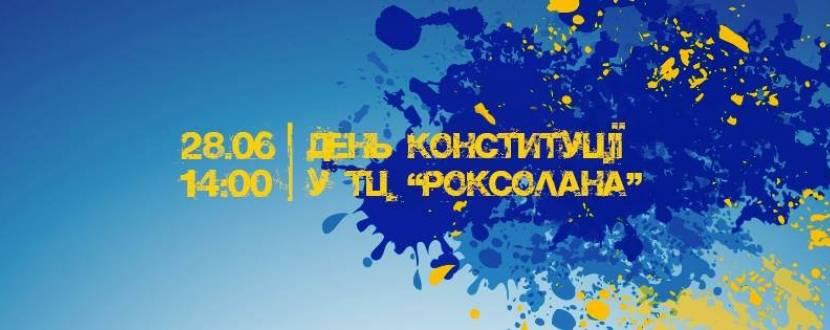 """День Конституції у ТЦ """"Роксолана"""""""