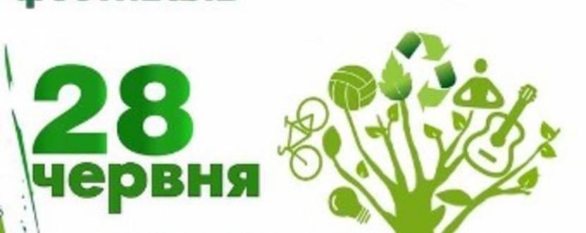 """Фестиваль """"ЕК Green fest"""""""
