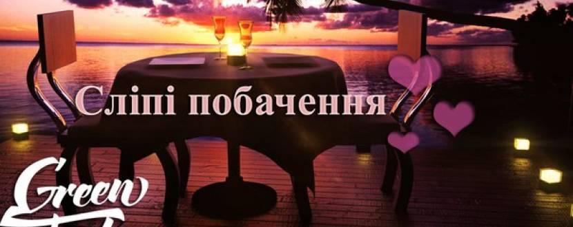 """Романтичні знайомства """"Сліпі побачення"""""""