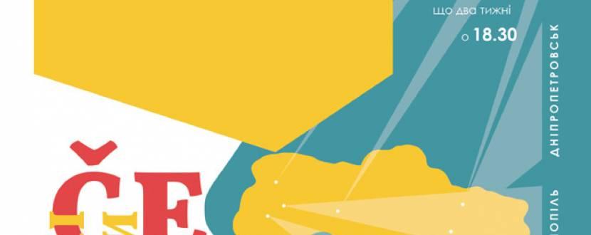 """Показ фільму «Випадок Церванової» в рамках проекту """"Чеські четверги"""" в Україні"""