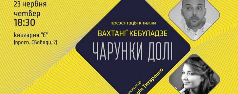 """Презентація книжки Вахтанґа Кебуладзе """"Чарунки долі"""""""