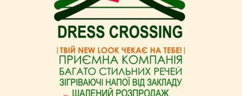 Дресс-кросcинг у CoMMuna (ПЕРЕНЕСЕНО)