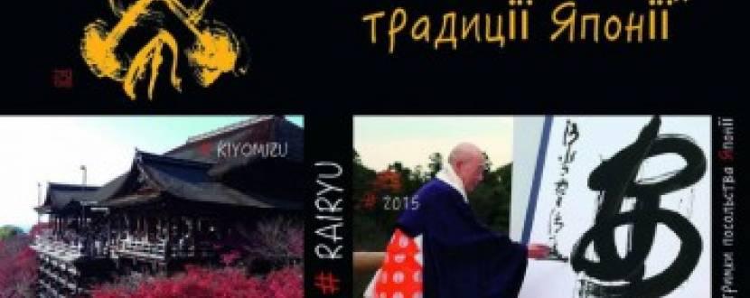 Вхід вільний: в Києві відкрито виставку японської каліграфії