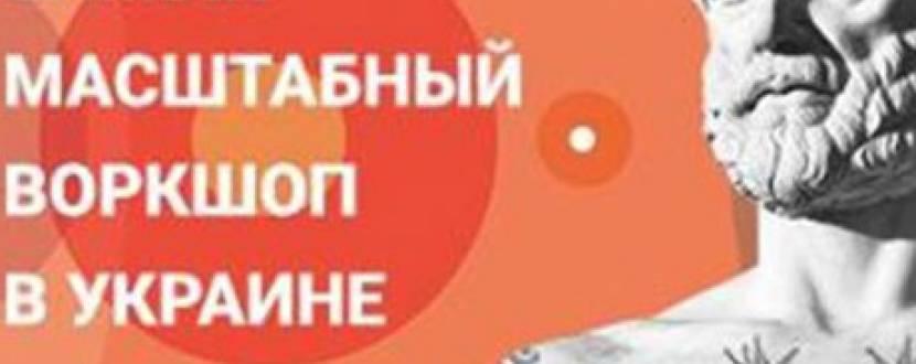 ILLUMINATION: наймасштабнішій воркшоп в Києві