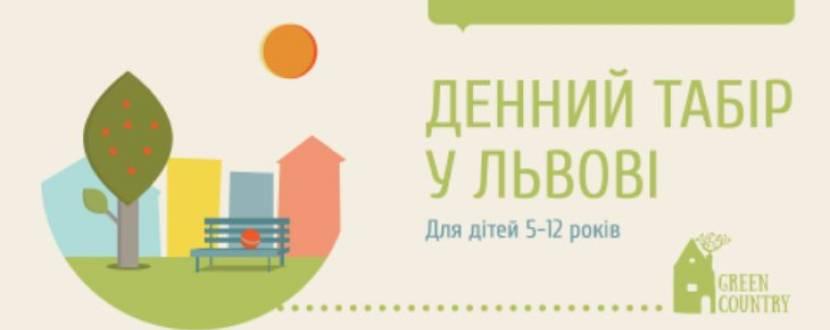 Англомовний літній табір для дітей