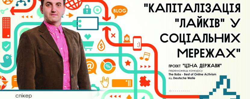 """Лекція """"Інтернет-технології на службі у громадської ініціативи"""""""