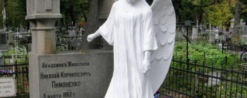 """""""Від Зерова до Бейліса"""": екскурсія-прогулянка Лук'янівським цвинтарем"""